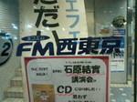 FM西東京.jpg