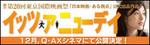 itsanewday_banner230_70B.jpg